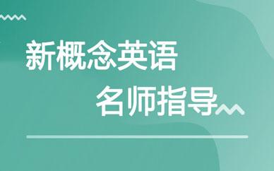 郑州新概念英语基础学习班
