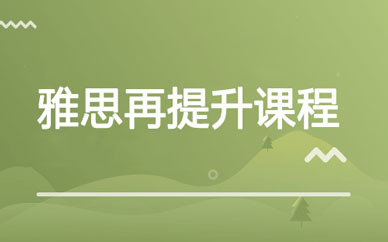 郑州雅思精英强化练习课程