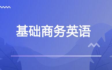 郑州商务英语口语基础班