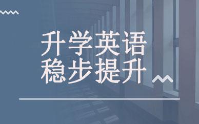 郑州英语升学全面训练班