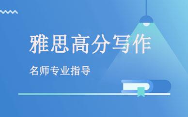 郑州雅思写作专练课