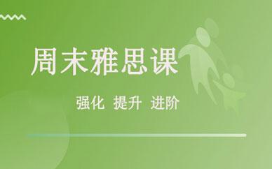 郑州周末雅思强化班