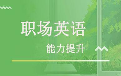 郑州职场英语速成培训