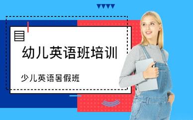 郑州幼儿英语班培训