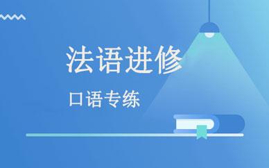 郑州法语基础进修班_郑州法语入门学习课程