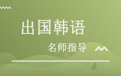 郑州出国韩语商务班_郑州韩语出国语言学习