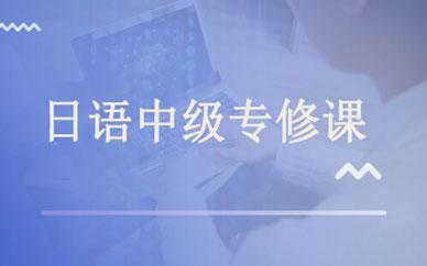 郑州日语中级专修班