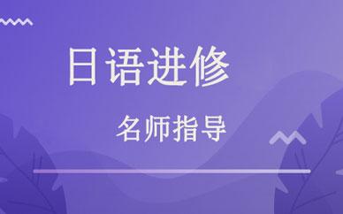 郑州基础日语进修班