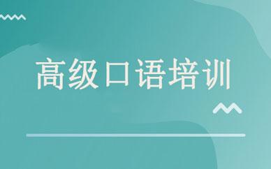 郑州成人英语口语高级班_郑州成人口语培训课程