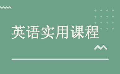 郑州英语初级实用课_郑州基础英语训练课程