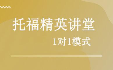 郑州托福私教1对1
