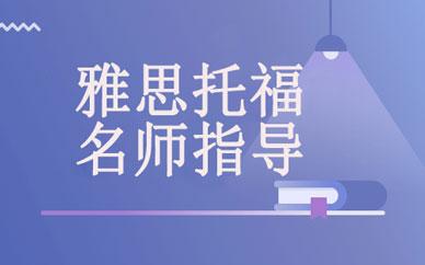 郑州雅思托福全能小班