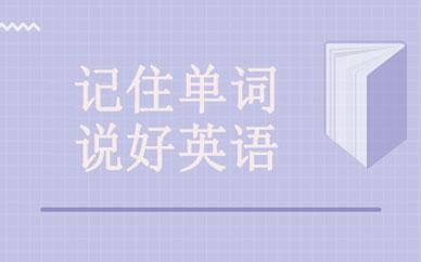 郑州词汇强化记忆班