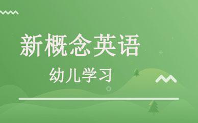 郑州新概念英语初级课程