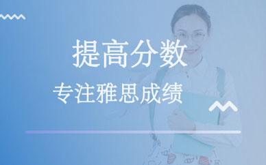 郑州雅思精品小班_郑州精品雅思小班课程