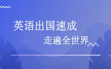 郑州英语出国速成班_郑州英语出国口语班