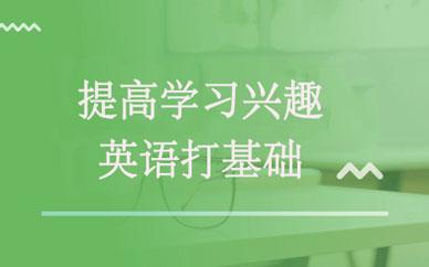 郑州英语零基础兴趣班_郑州基础英语学习课程