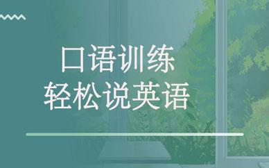 郑州英语口语专项课_郑州口语单项练习课程