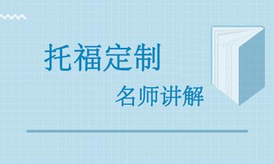 郑州托福私教专练课程_郑州托福私教一对一