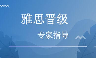 郑州雅思阶段晋级班_郑州雅思提升课程
