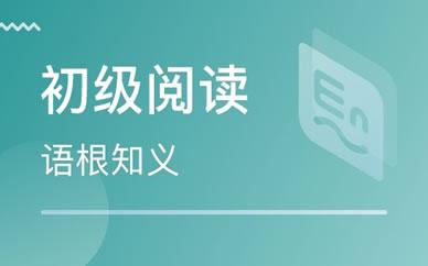 郑州初级阅读课程