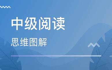 郑州中级阅读课程