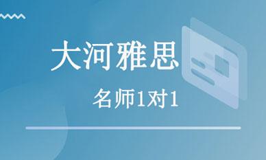 郑州大河雅思1对1培训