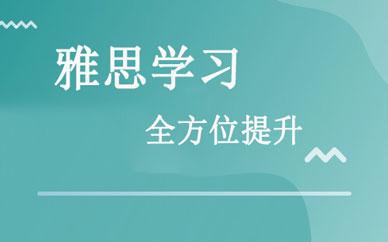 郑州雅思4人立体强化班