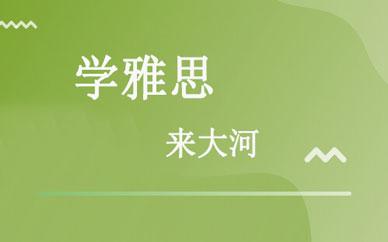 郑州初级雅思学习班