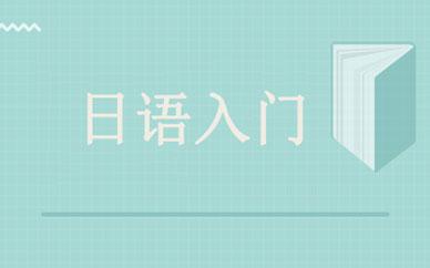郑州日语基础训练课程