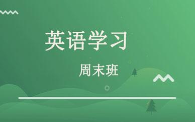 郑州英语考级周末强化班