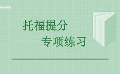 郑州高分托福培训课程_郑州托福指导课程