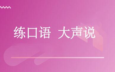 郑州英语口语增强课