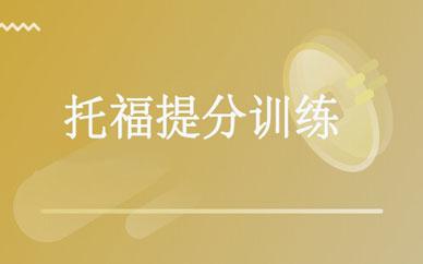 郑州托福提分班