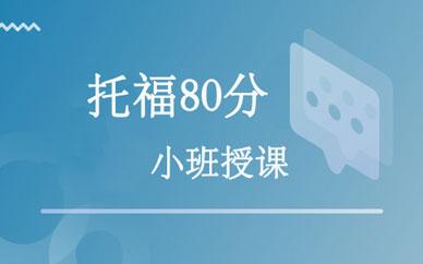 郑州托福80分冲刺班