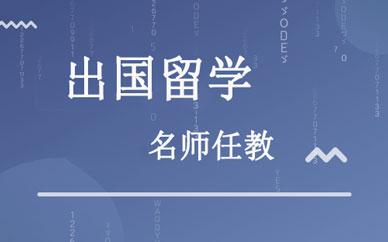 郑州出国留学英语小班_郑州英语留留学课程