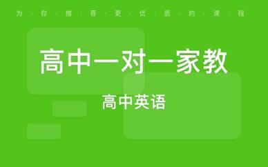 郑州高中一对一英语