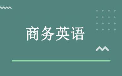 郑州商务外贸英语培训