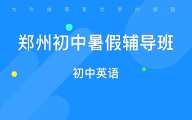 郑州初中英语暑假辅导班