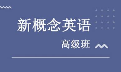 郑州新概念英语青少年班