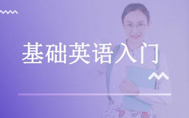 郑州青少年英语快速入门
