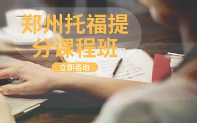 郑州托福高分速成班_郑州名师托福提分班