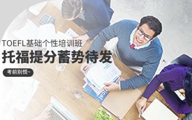 郑州托福个性化备考班_郑州个性化托福课程