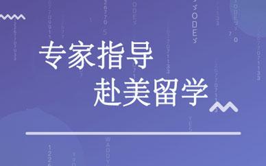郑州留美专家班_郑州大学留学指导课程