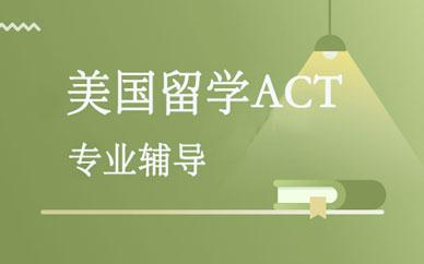 郑州ACT考试精品班_郑州ACT精品培养班