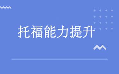 郑州TOEFL能力提升班_郑州托福能力提升课程