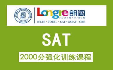 郑州SAT2000分强化系列课程