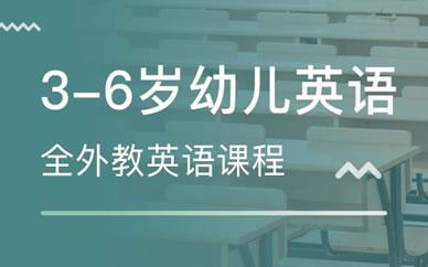 郑州3-6岁幼儿早教英语培训课程