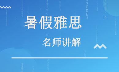 郑州暑期雅思提升班