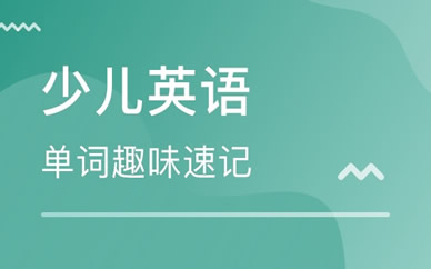 郑州6-10岁少儿英语